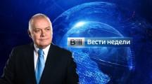 vesti-nedeli-s-dmitriem-kiselevy