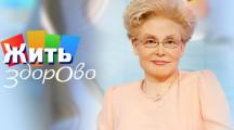 jit-zdorovo-s-elenoy-malishevoy